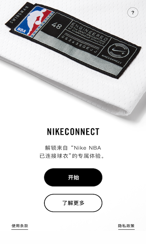 NikeConnect截图(1)