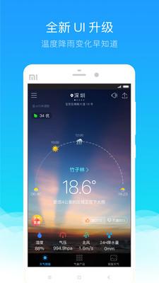 深圳天气截图(1)