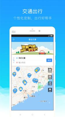 深圳天气截图(3)