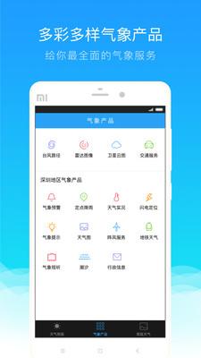 深圳天气截图(5)
