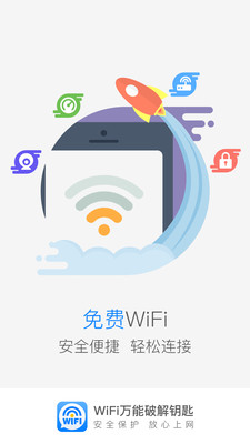 WiFi万能破解钥匙截图(1)