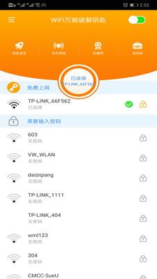 WiFi万能破解钥匙截图(3)