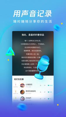 腾讯新闻畅听版截图(4)