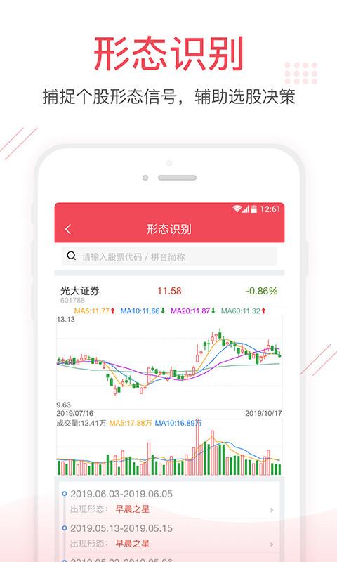 金阳光移动证券截图(4)