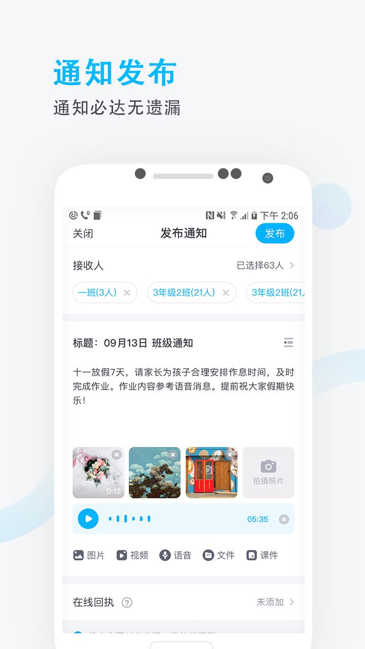 锦江e教截图(3)