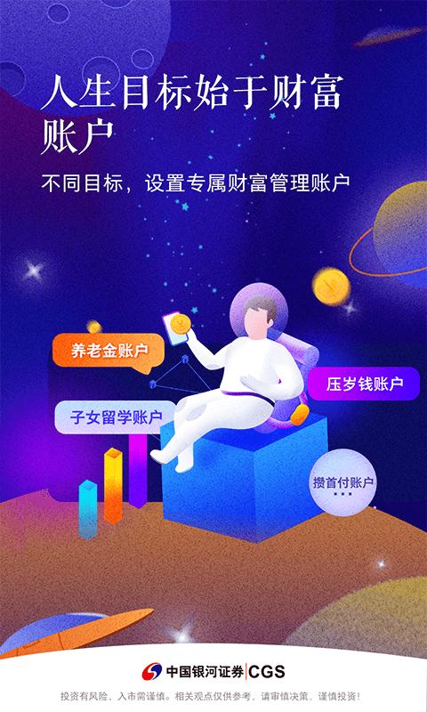 中国银河证券截图(1)