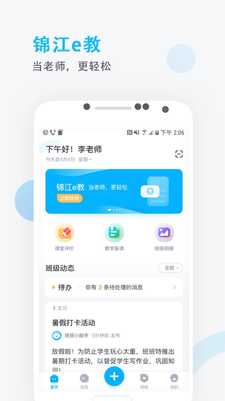 锦江e教截图(1)