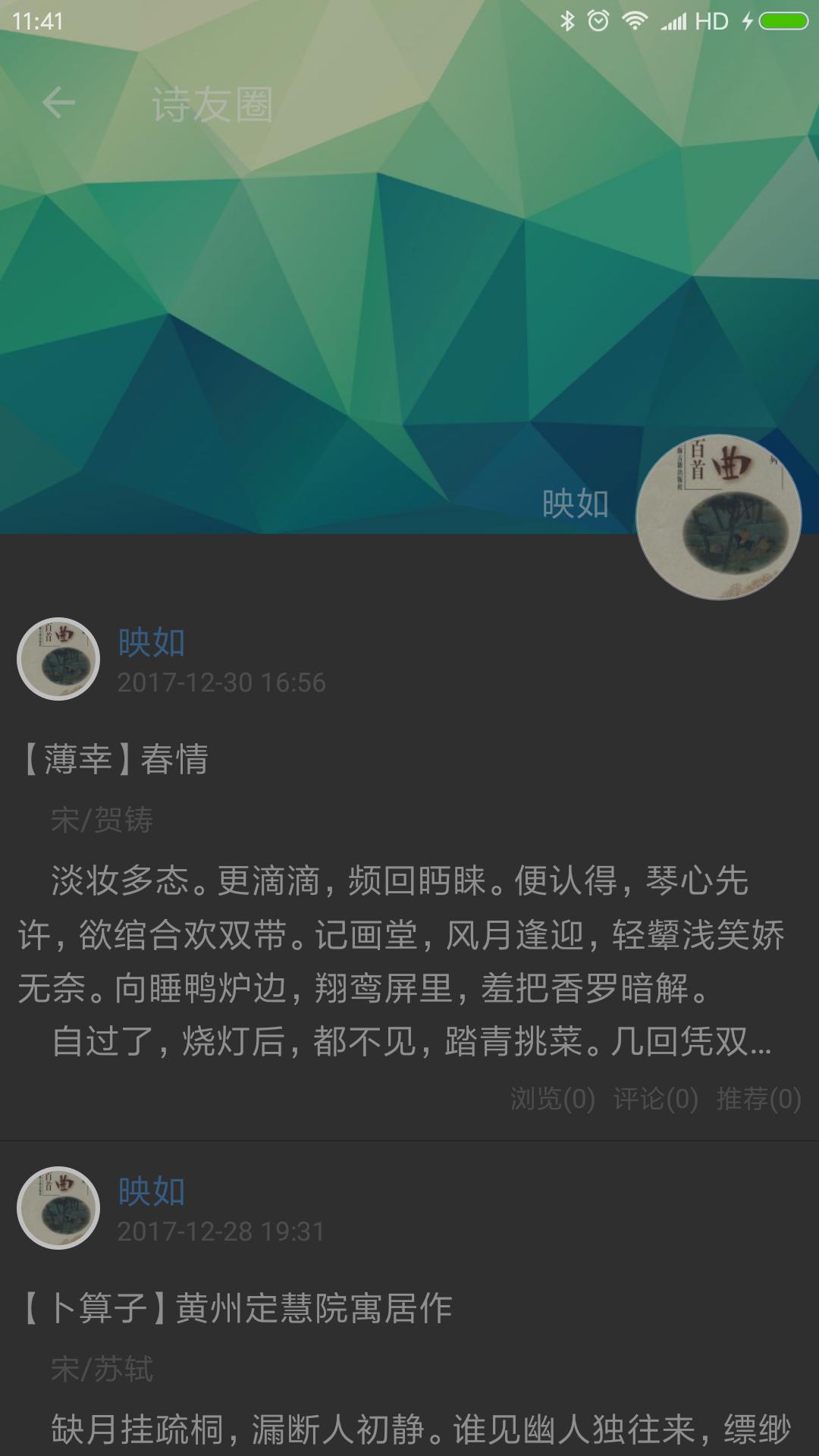 诗词格律助手截图(4)