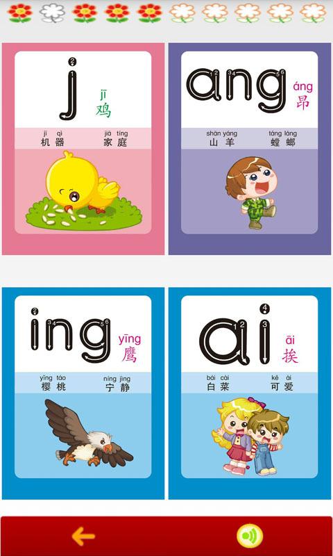 汉语拼音学习(视频版)截图(4)
