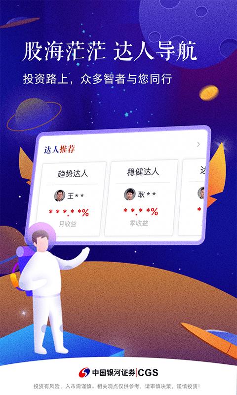 中国银河证券截图(5)