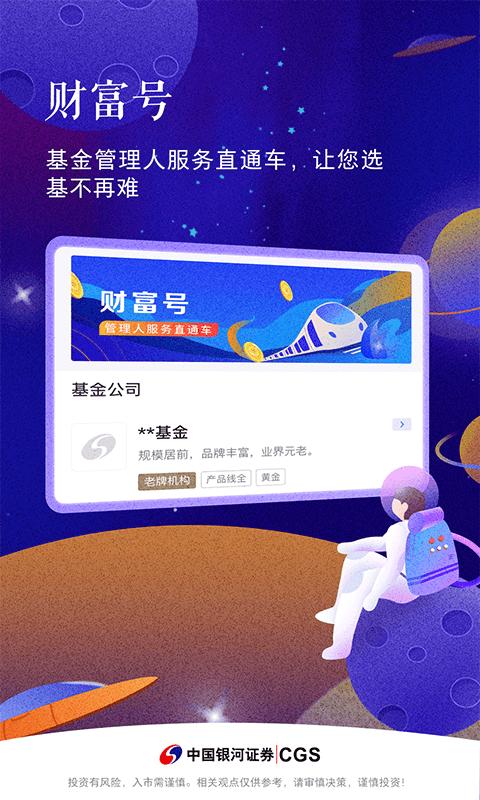 中国银河证券截图(3)