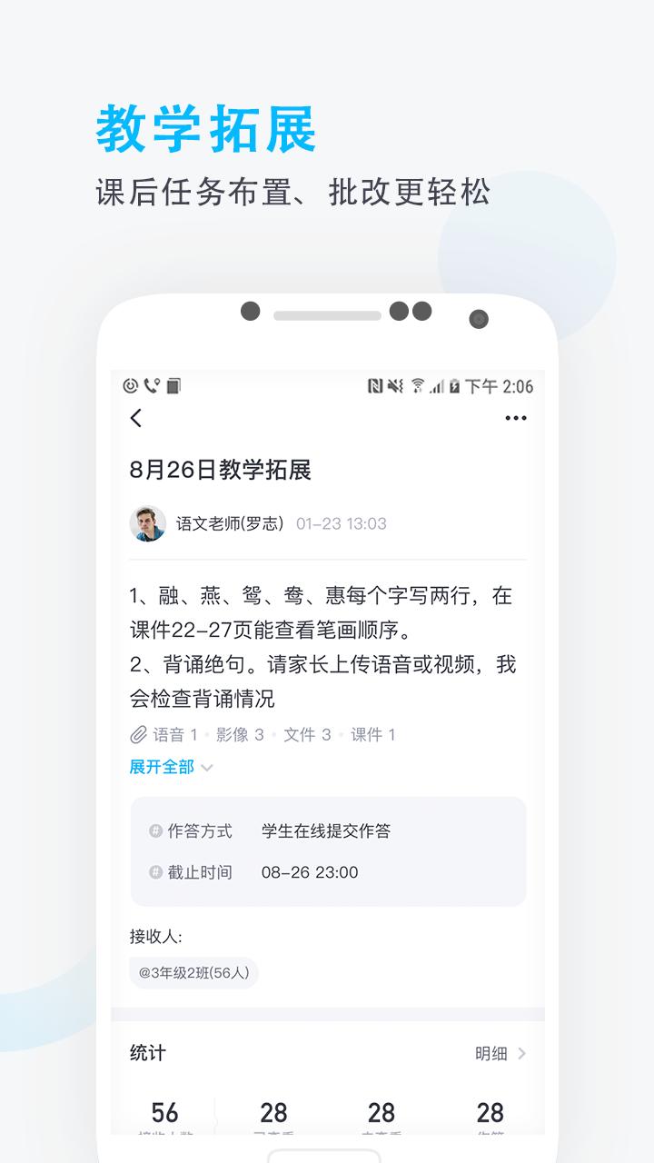 锦江e教截图(5)