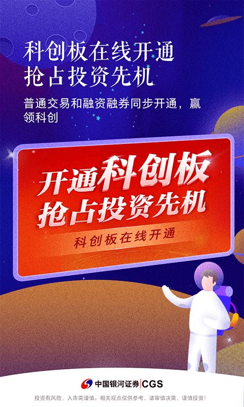 中国银河证券截图(4)