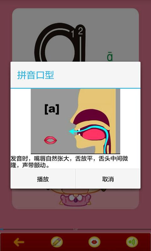 汉语拼音学习(视频版)截图(2)