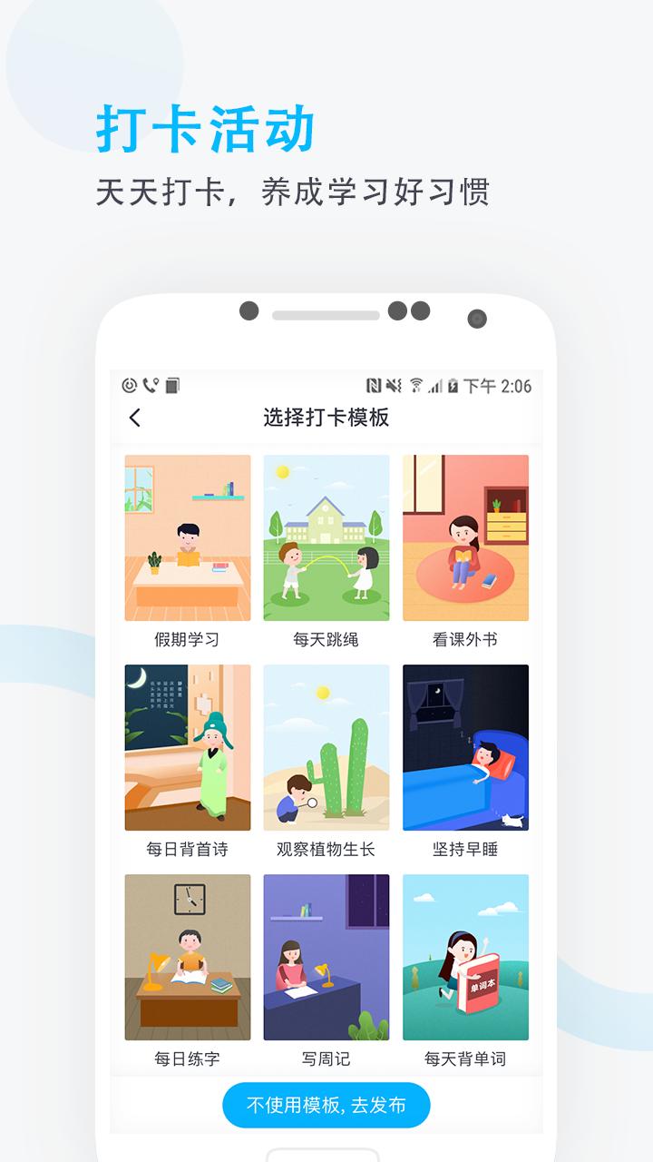 锦江e教截图(4)