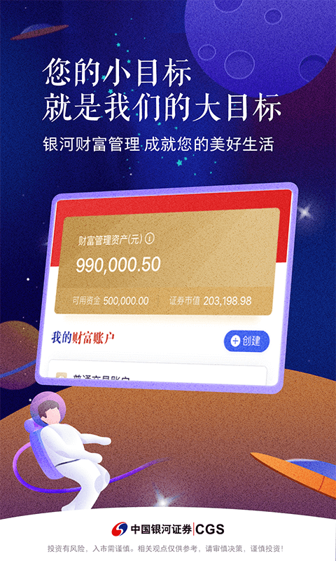 中国银河证券截图(2)
