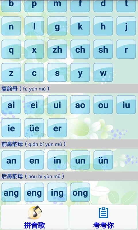 汉语拼音学习(视频版)截图(5)