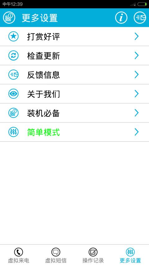 虚拟来电短信截图(4)