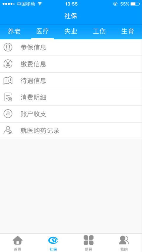 龙江人社截图(2)