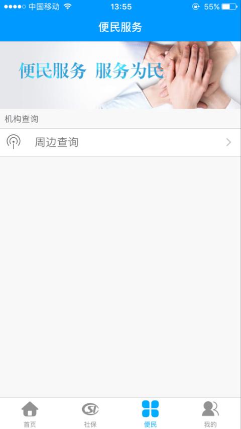 龙江人社截图(3)