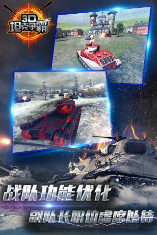 3D坦克争霸截图(5)