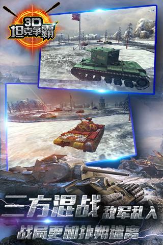 3D坦克争霸截图(7)