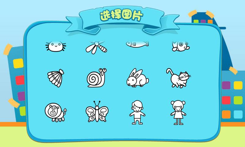儿童涂涂乐游戏截图(2)