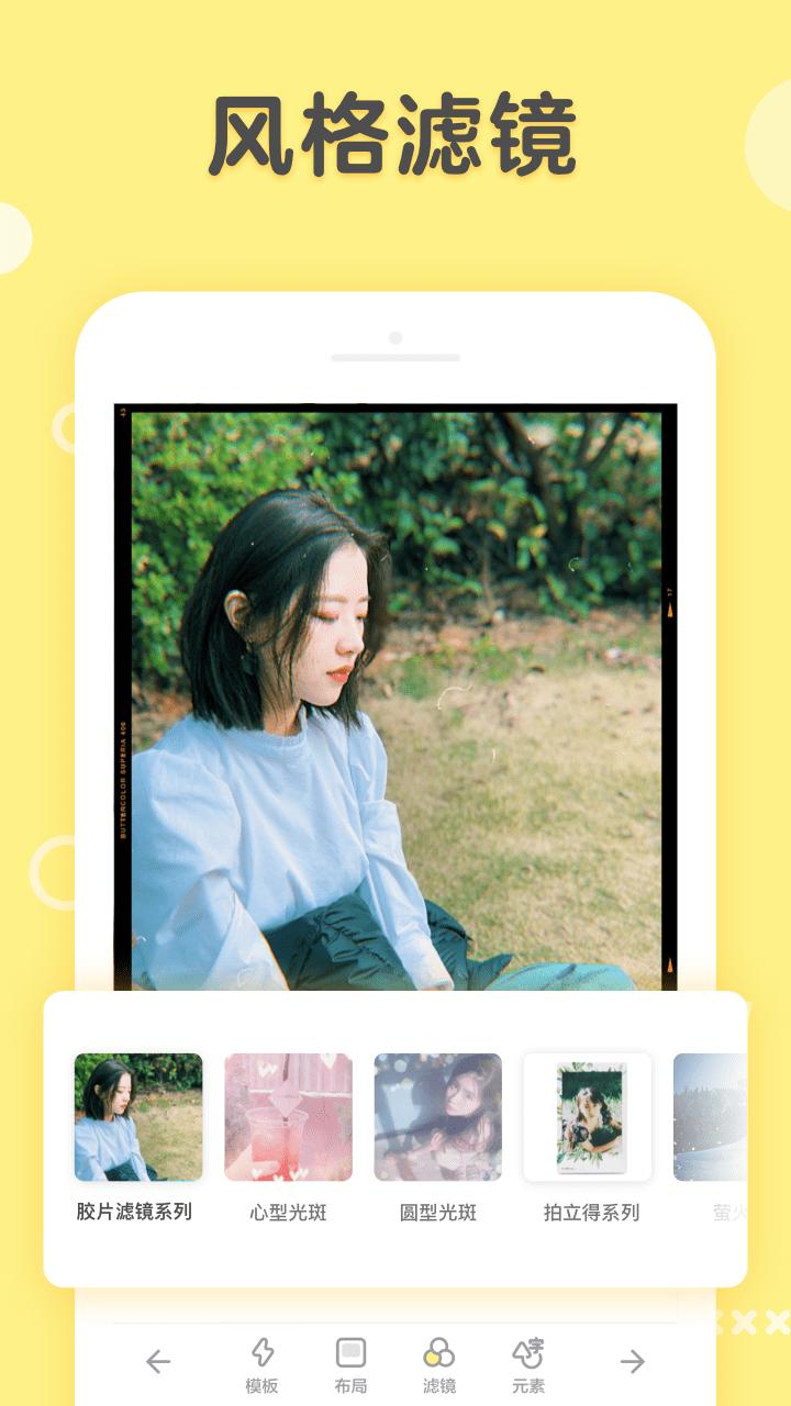 黄油相机截图(3)