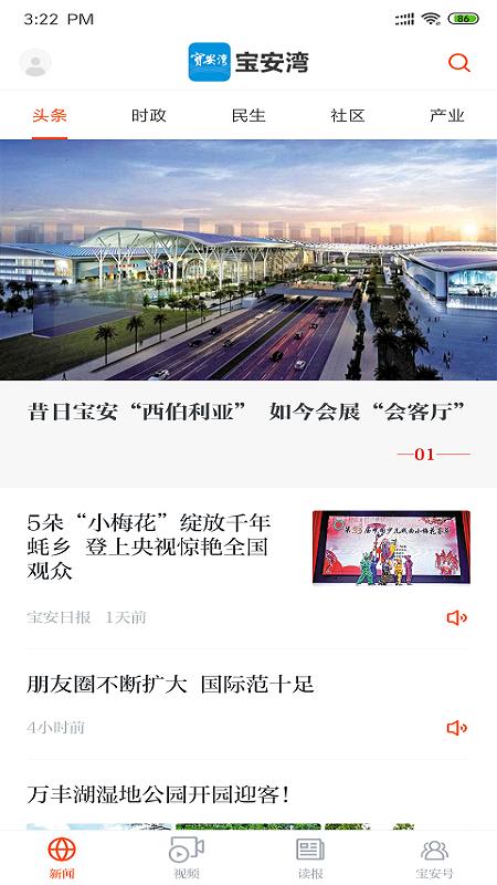 宝安湾截图(2)