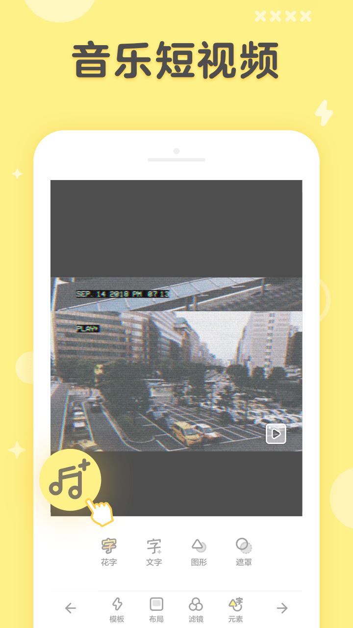 黄油相机截图(2)