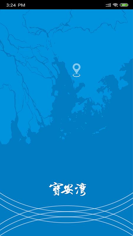 宝安湾截图(1)