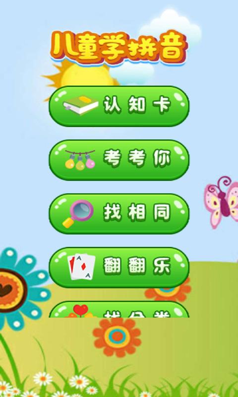 儿童学拼音截图(1)