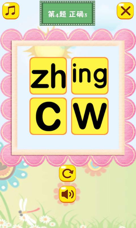 儿童学拼音截图(3)