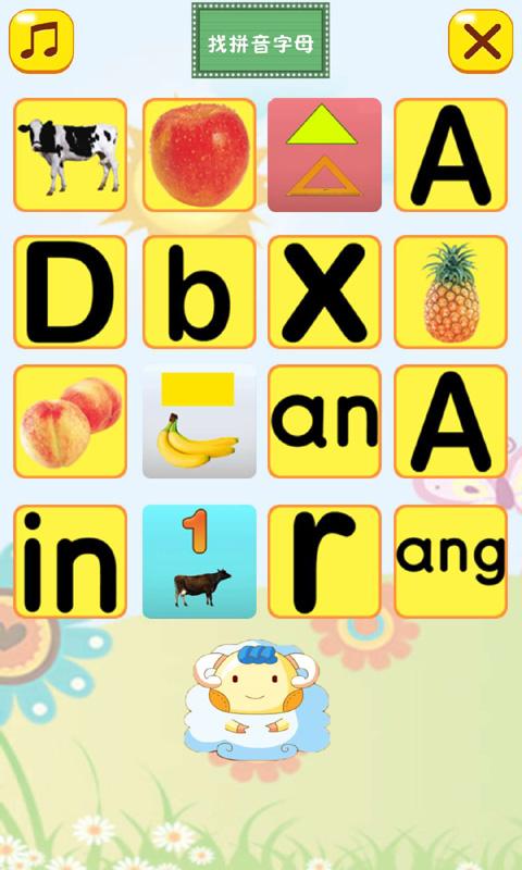儿童学拼音截图(5)