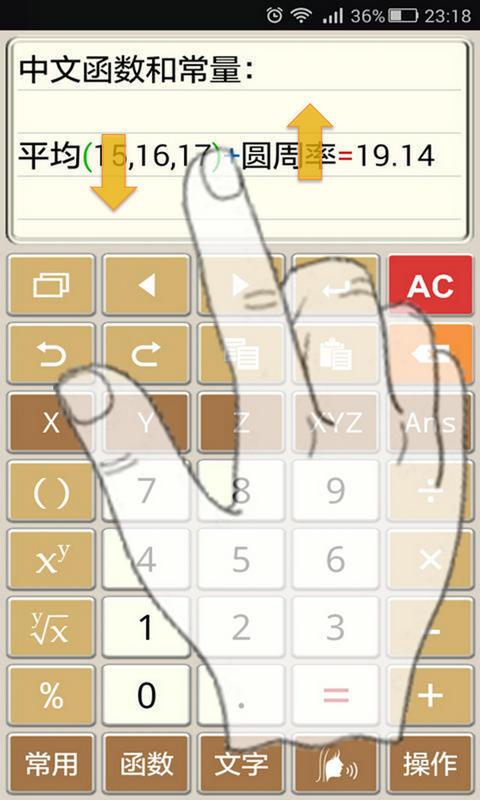 计算管家截图(4)