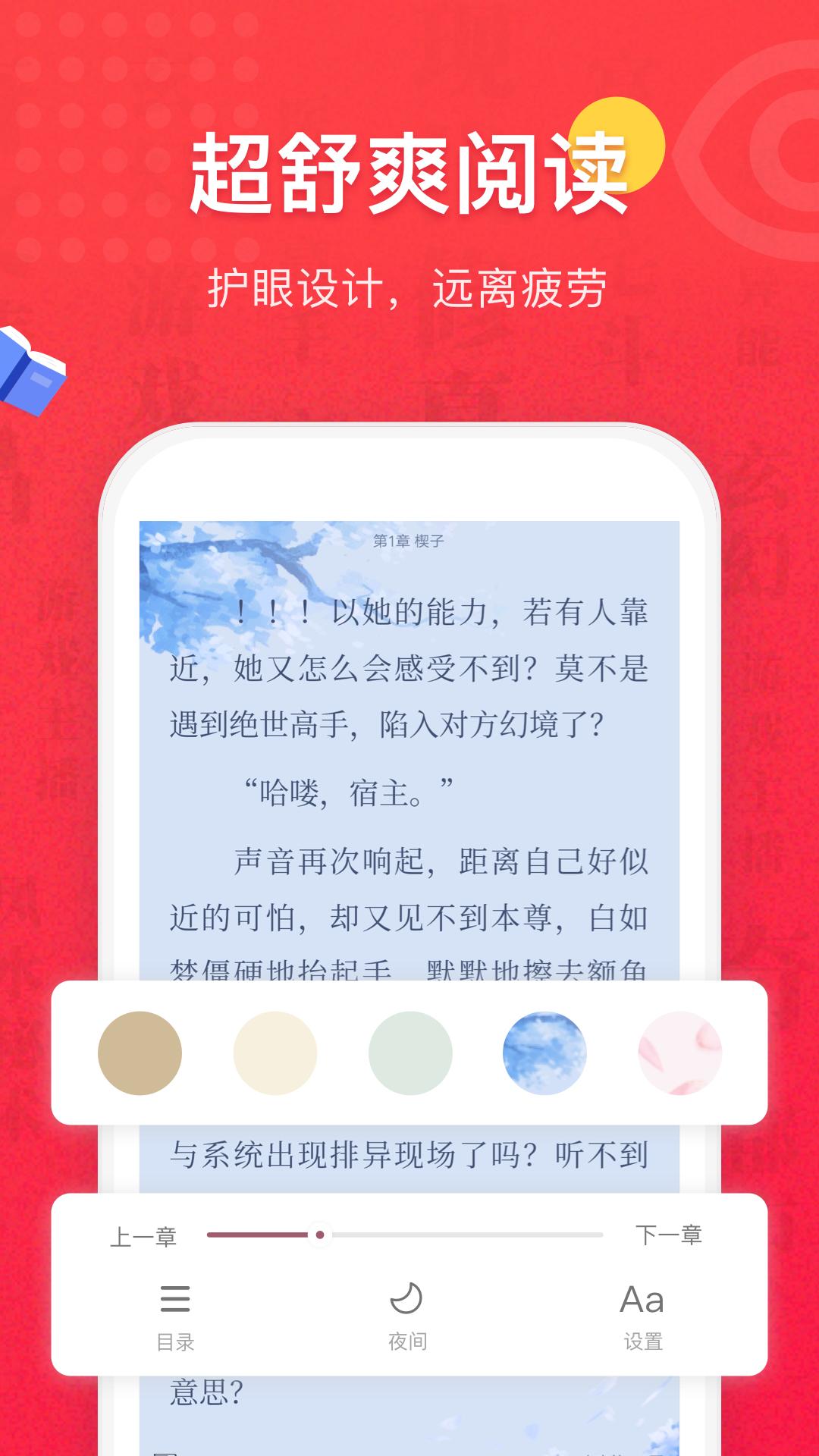 免费全本小说书城截图(5)