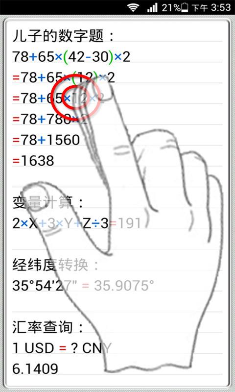 计算管家截图(5)