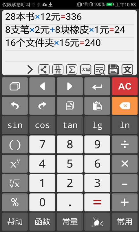 计算管家截图(2)