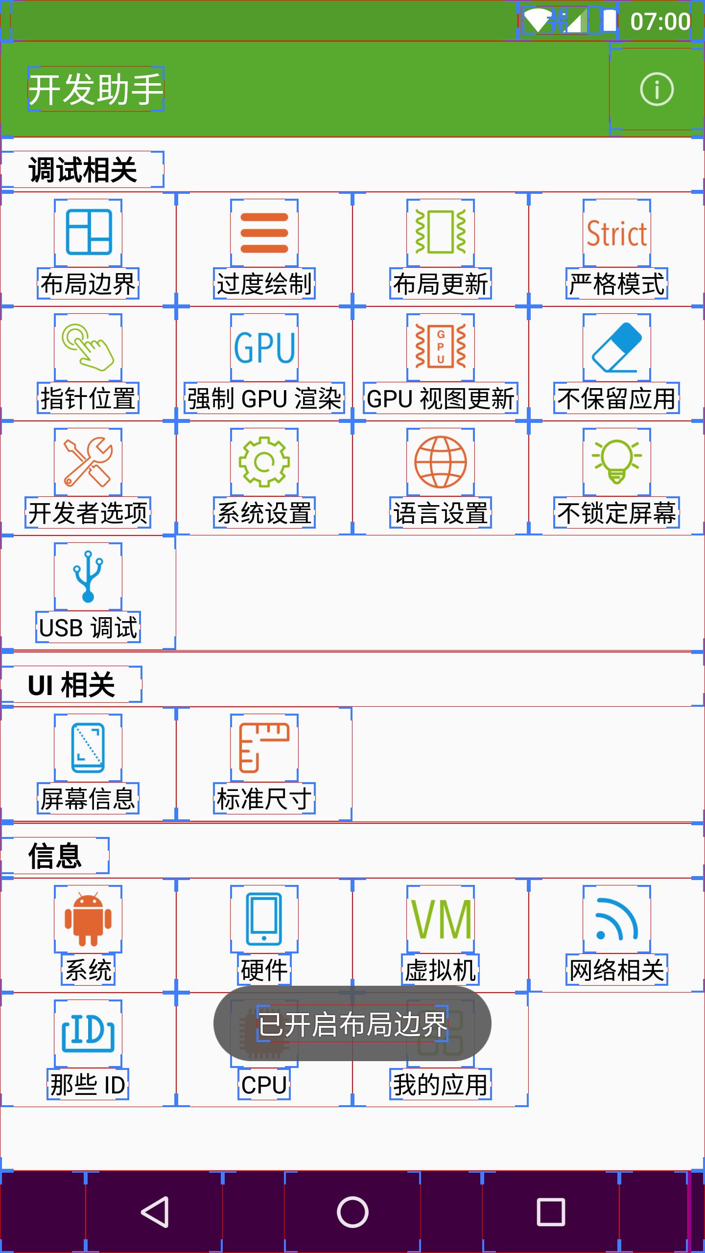 开发助手截图(2)