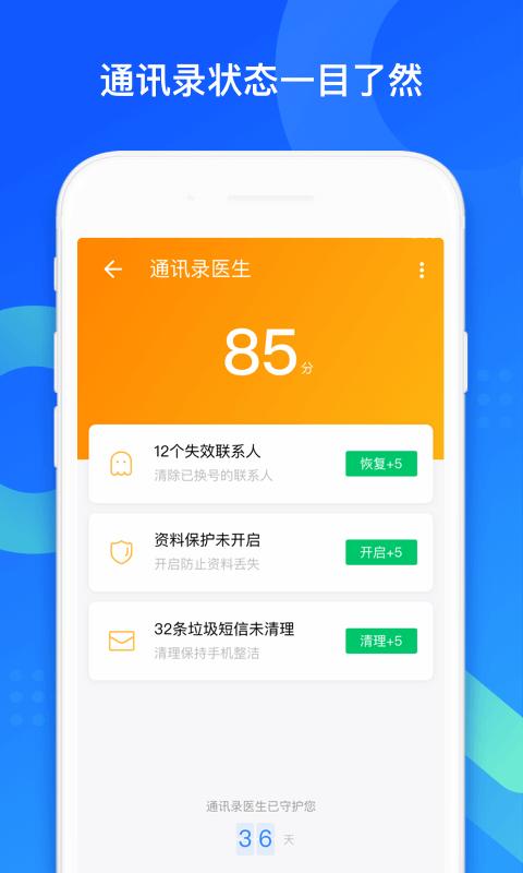 QQ同步助手截图(4)
