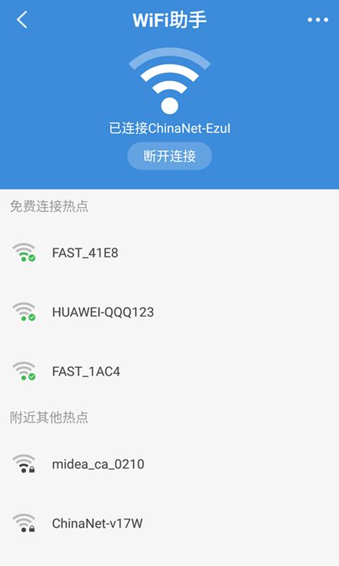 wifi密码查看助手截图(3)