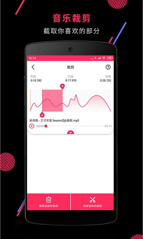 音频裁剪大师app v21.6.2安卓版-福利博客