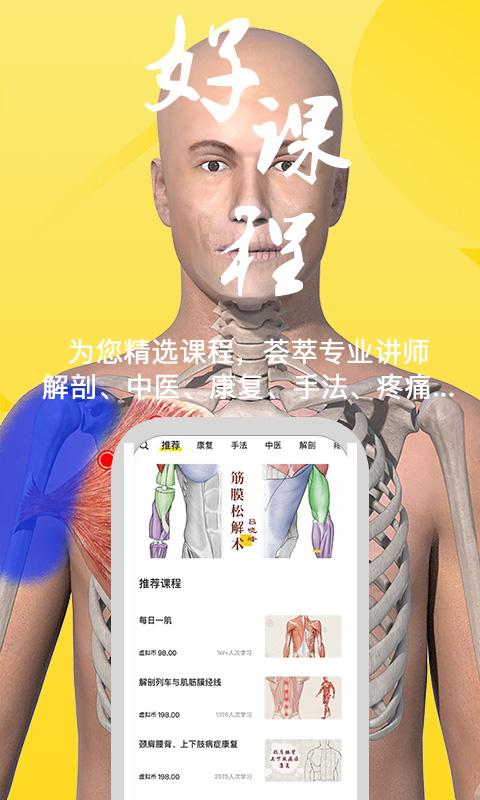 3Dbody截图(4)