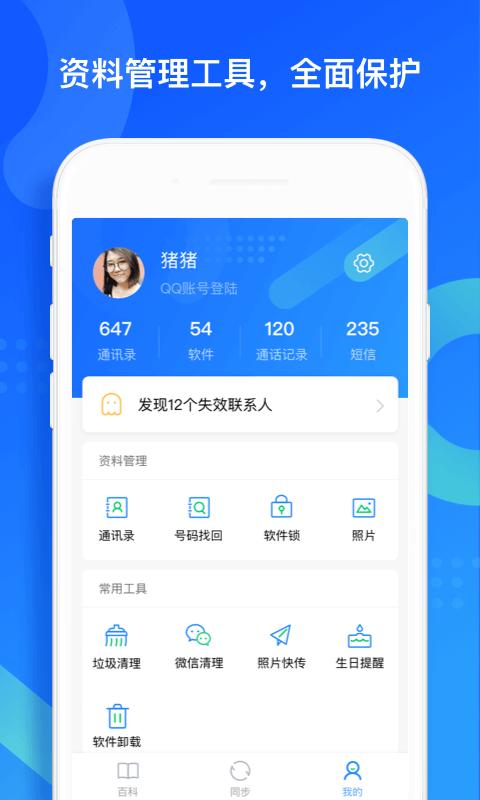QQ同步助手截图(5)