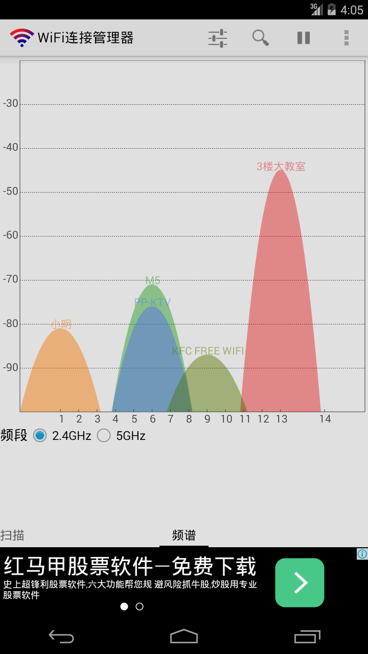 WiFi连接管理器截图(2)