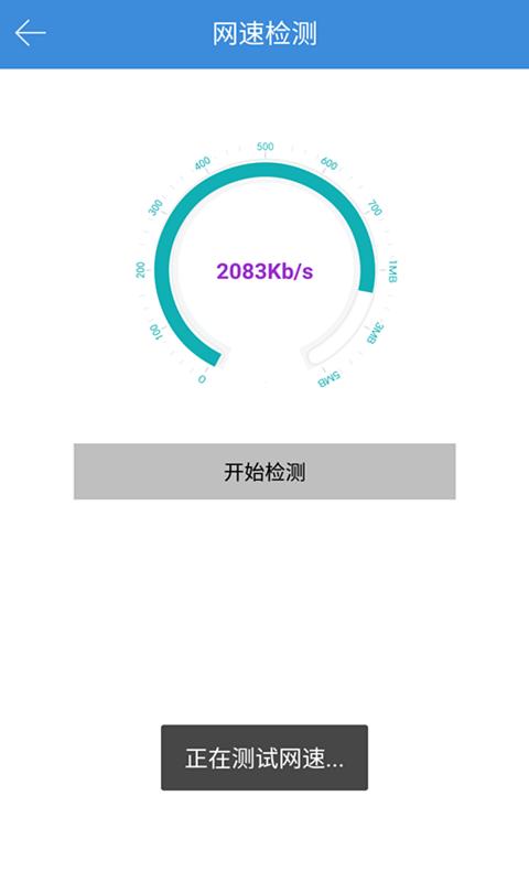 wifi密码查看助手截图(5)