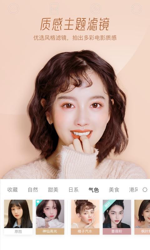 Faceu激萌截图(4)