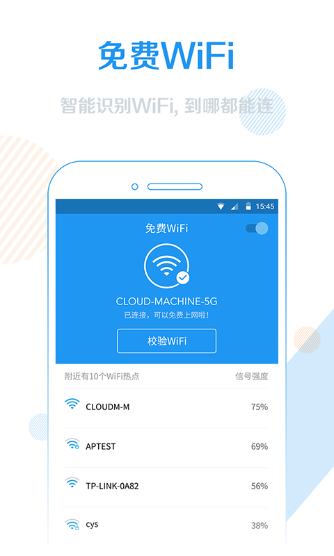 WiFi信号增强器截图(5)