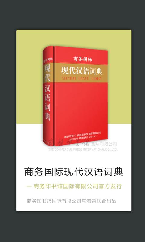 现代汉语大词典截图(1)
