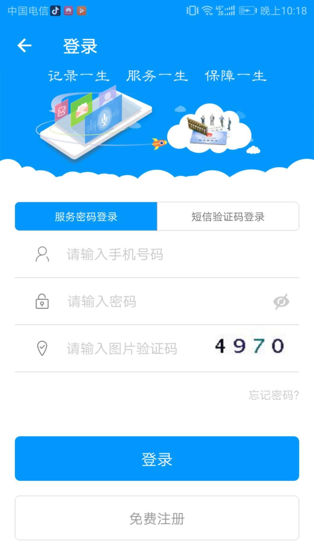 青海人社通截图(1)